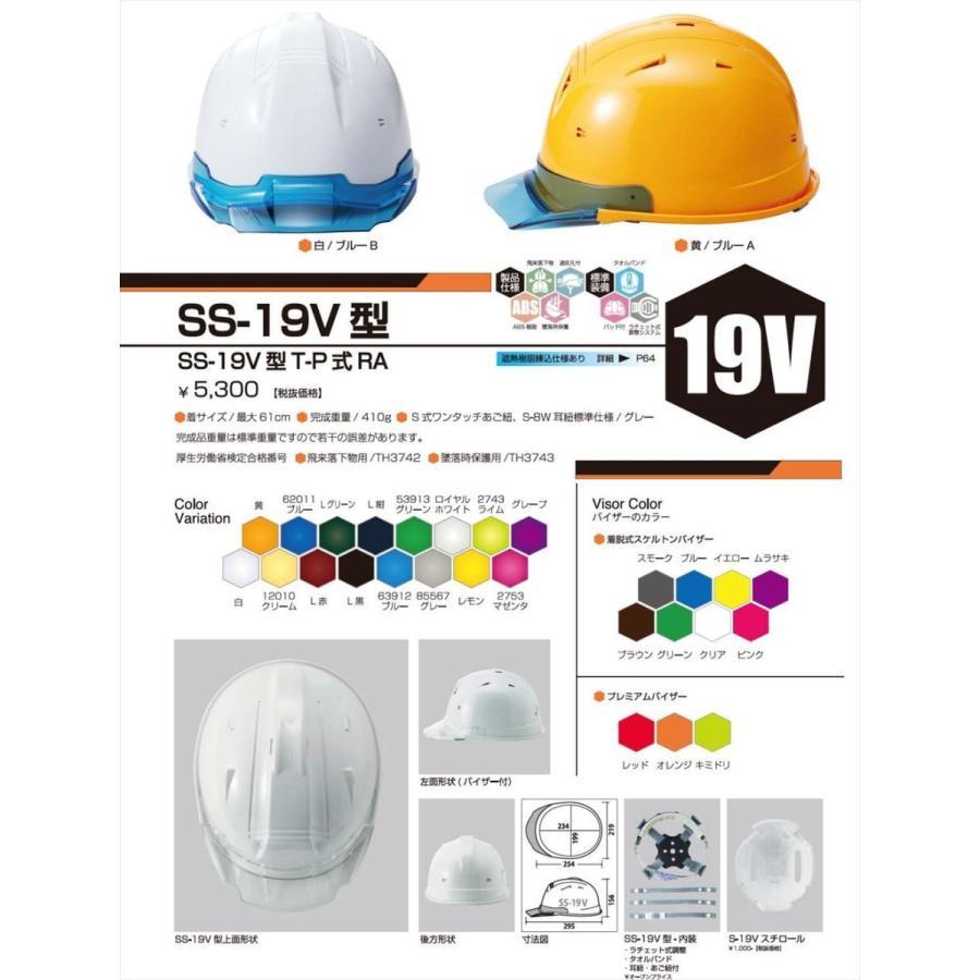 進和化学工業 SS-19V型T-P式RA 透明ひさし 作業用ヘルメット(通気孔付き/ライナー入り)/  工事用 作業用 建設用 建築用 現場用 高所用 安全 保護帽|proshophamada|13