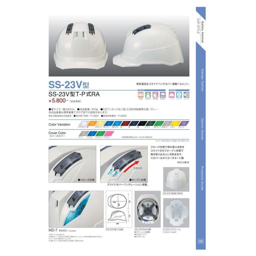 進和化学工業 SS-23V型T-P式RA 作業用 ヘルメット(スライド式通気孔付き/ライナー入り)/ 工事用 作業用 建設用 建築用 現場用 高所用 安全 保護帽|proshophamada|08