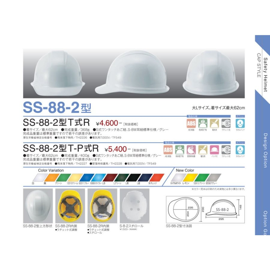 進和化学工業 SS-88-2型T-P式R 作業用 ヘルメット(通気孔なし/ライナー入り)/ 工事用 作業用 建設用 建築用 現場用 高所用 安全 保護帽 電気設備工事|proshophamada|07