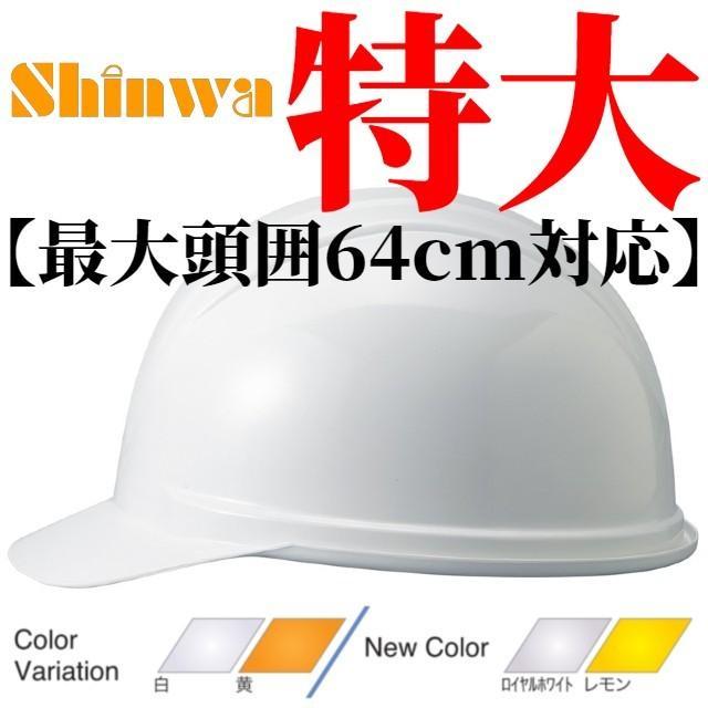 進和化学工業 SS-88-3型T-P式  作業用 特大 ヘルメット(通気孔なし/ライナー入り)/ LL ビッグ 大きい 工事用 建設用 建築 高所用 安全 保護帽 電気設備工事 proshophamada
