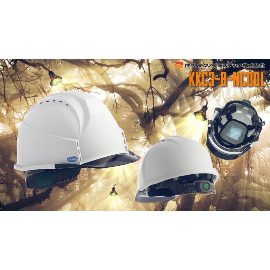 スミハット KKC3-B-NCOOL Nクール 遮熱 練込み 透明ひさし 作業用 ヘルメット(通気孔付き/ライナー入り)/ 夏 熱中症対策 安全 工事用 建設用 建築用 高所用|proshophamada|06