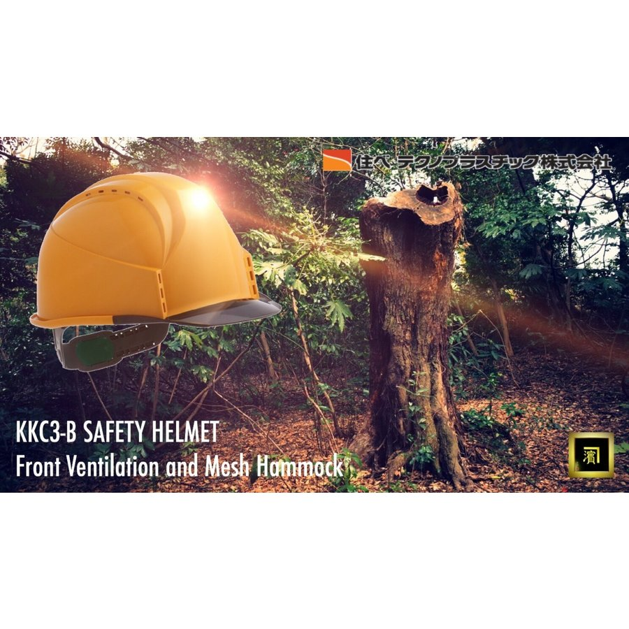 スミハット KKC3-B 透明ひさし 作業用 ヘルメット(通気孔付き/ライナー入り)/ 工事用 建設用 建築用 現場用 高所用 安全 保護帽 クリアバイザー proshophamada 11