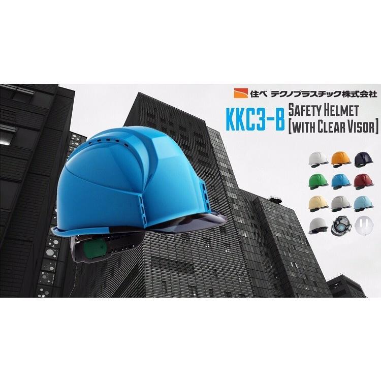 スミハット KKC3-B 透明ひさし 作業用 ヘルメット(通気孔付き/ライナー入り)/ 工事用 建設用 建築用 現場用 高所用 安全 保護帽 クリアバイザー proshophamada 12
