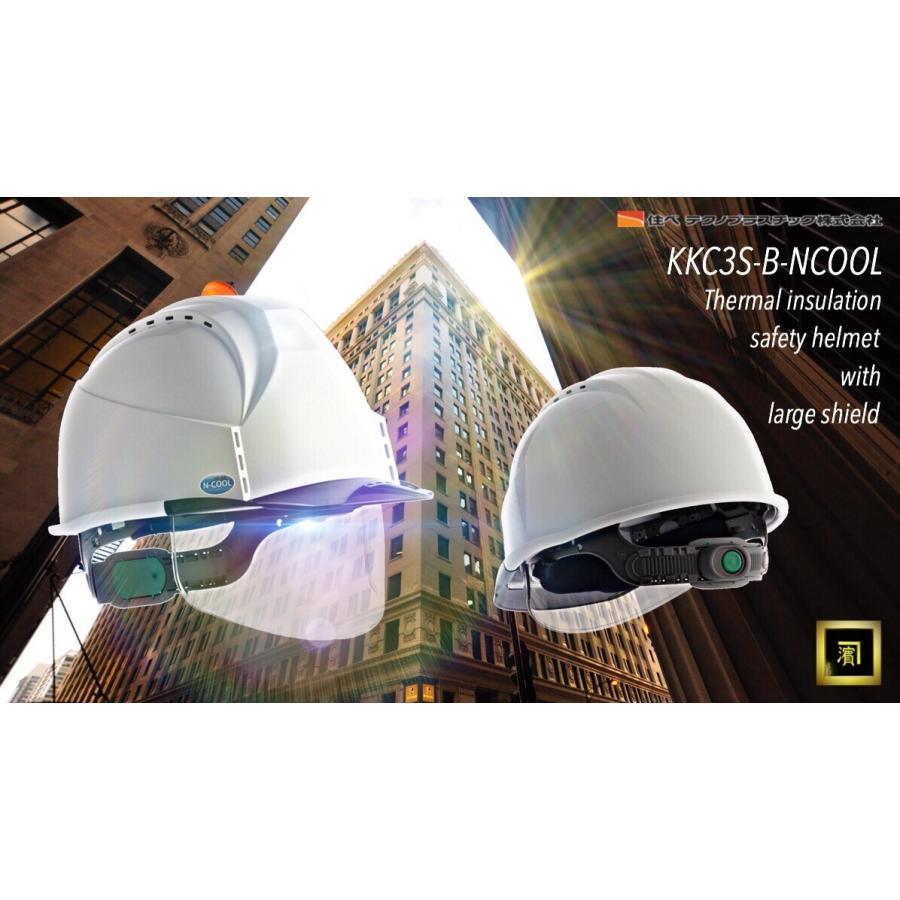 スミハット KKC3S-B-NCOOL Nクール 遮熱 練込 大型シールド面付 作業用 ヘルメット(通気孔付き/ライナー入り)/ 夏 熱中症対策 安全 工事用 建設用 建築用|proshophamada|09