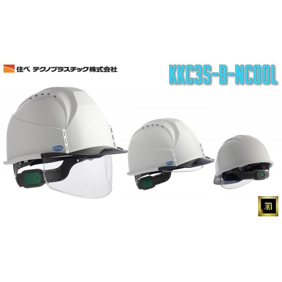 スミハット KKC3S-B-NCOOL Nクール 遮熱 練込 大型シールド面付 作業用 ヘルメット(通気孔付き/ライナー入り)/ 夏 熱中症対策 安全 工事用 建設用 建築用|proshophamada|10