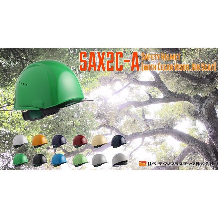 スミハット SAX2C-A 透明ひさし ヘルメット(通気孔付き/エアシート)/ 工事用 作業用 建設用 建築用 現場用 高所用 安全 保護帽 クリアバイザー|proshophamada|06