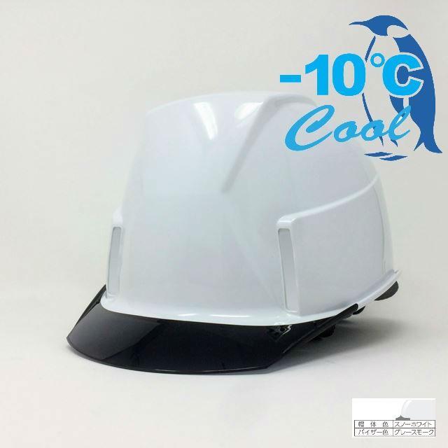 スミハット KKX-A-NCOOL Nクール 透明ひさし 遮熱 ヘルメット(通気孔なし/圧縮エアシート)/  夏 熱中症対策 工事 作業 建設 建築  高所 保護帽 電気設備工事 proshophamada