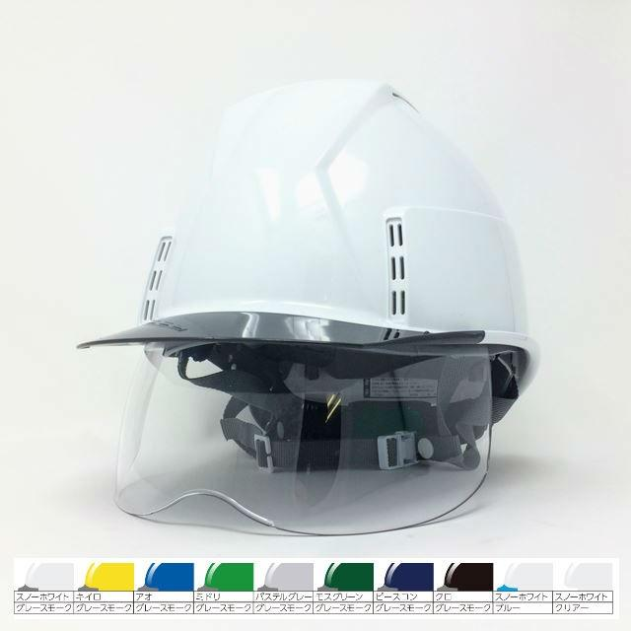 スミハット KKXCS-A 横長コンパクトシールド面付き 作業用 ヘルメット(通気孔付き/圧縮エアーシート)/ 工事用 建設用 建築用 現場用 高所用 安全 保護帽|proshophamada