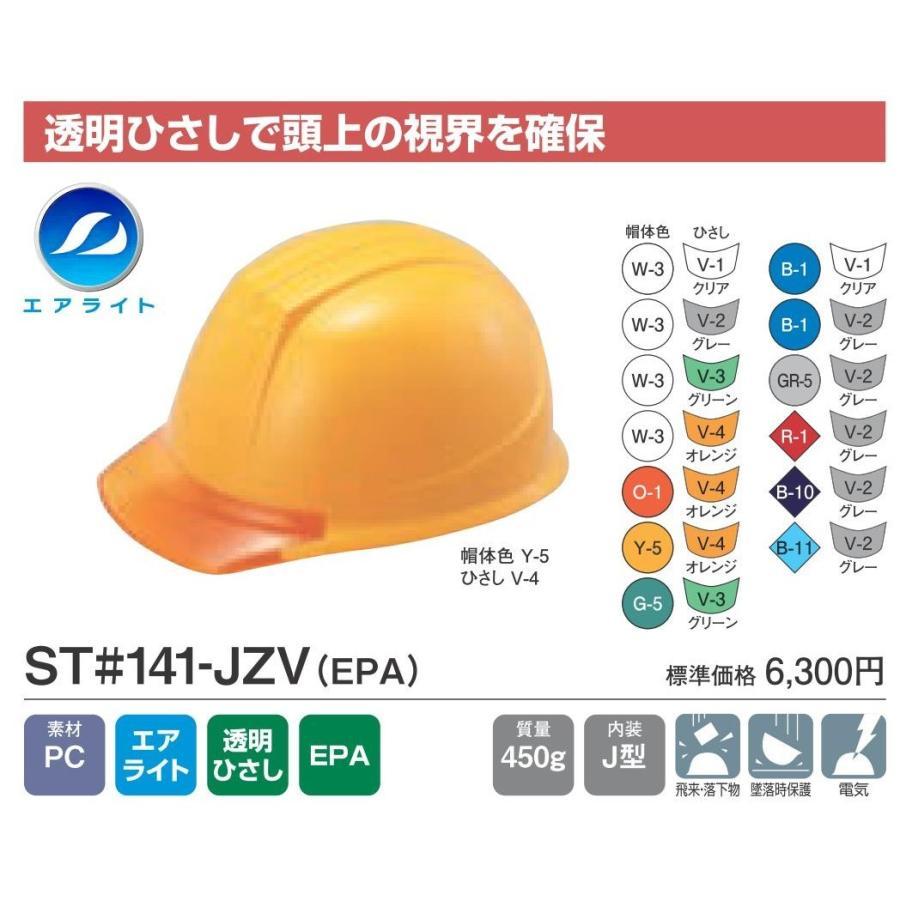 谷沢製作所 タニザワ ST#141-JZV エアライト 涼しい 透明ひさし ヘルメット(通気孔なし/ブロックライナー)/ 工事 作業 建設 建築 現場 安全 電気設備工事|proshophamada|08
