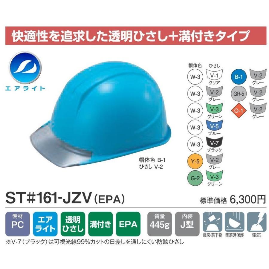 谷沢製作所 タニザワ ST#161-JZV エアライト 涼しい 透明ひさし ヘルメット(通気孔なし/ブロックライナー)/ 工事 作業 建設 建築 高所 安全 電気設備工事|proshophamada|08