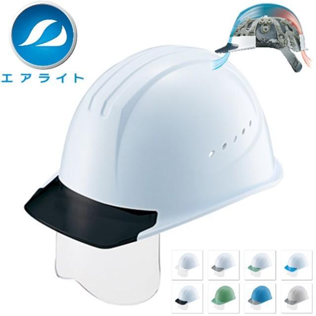 谷沢製作所 タニザワ ST#1610VJ-SH エアライト 涼しい シールド面付 作業用 ヘルメット(通気孔付き/ブロックライナー)/ 工事用 建設用 建築用 現場用 高所用|proshophamada