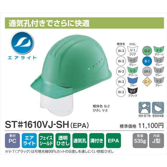 谷沢製作所 タニザワ ST#1610VJ-SH エアライト 涼しい シールド面付 作業用 ヘルメット(通気孔付き/ブロックライナー)/ 工事用 建設用 建築用 現場用 高所用|proshophamada|08