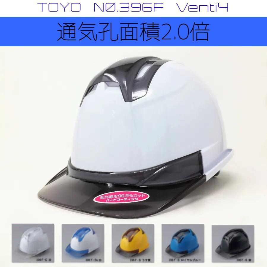トーヨーセーフティー No.396F 透明ひさし 作業用 ヘルメット Venti IV(大口径通気孔/ライナー入)/  安全 工事用 建設用 建築用 現場用 高所用 保護帽|proshophamada