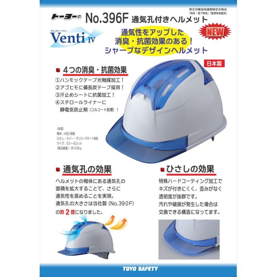 トーヨーセーフティー No.396F 透明ひさし 作業用 ヘルメット Venti IV(大口径通気孔/ライナー入)/  安全 工事用 建設用 建築用 現場用 高所用 保護帽|proshophamada|20