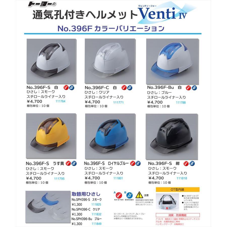 トーヨーセーフティー No.396F 透明ひさし 作業用 ヘルメット Venti IV(大口径通気孔/ライナー入)/  安全 工事用 建設用 建築用 現場用 高所用 保護帽|proshophamada|21
