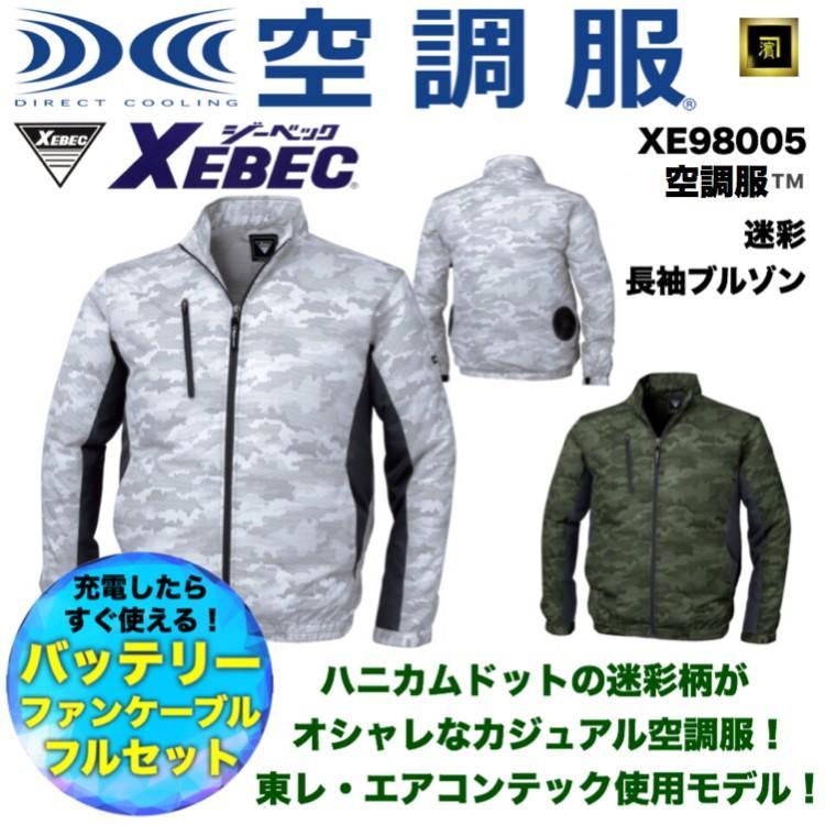 空調服 フルセット(空調服・バッテリーセット・ファンケーブルセット)XE98005 XEBEC ジーベック 迷彩 長袖ブルゾン 暑さ対策 猛暑対策 熱中症対策 熱中症予防