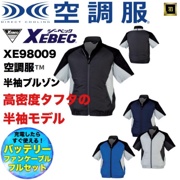 空調服 フルセット(空調服・バッテリーセット・ファンケーブルセット)XE98009 XEBEC ジーベック 暑さ対策 猛暑対策 熱中症対策 熱中症予防 作業服 作業着