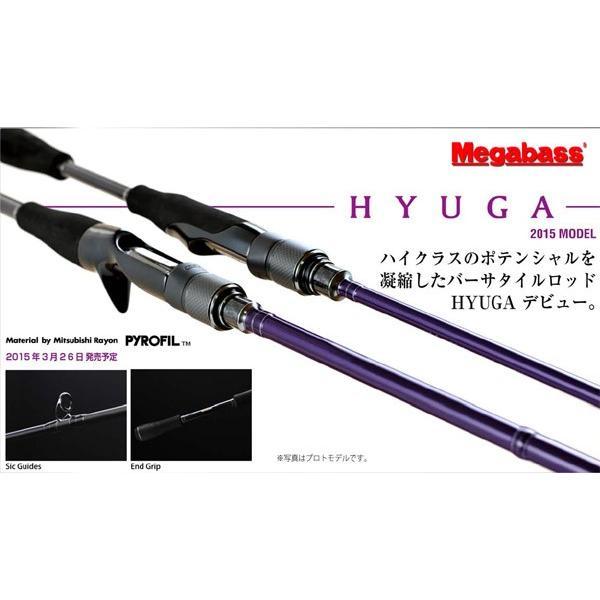 メガバス HYUGA-68M【大型商品】