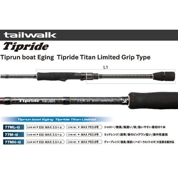 テイルウォーク ティップライドチタンリミテッド 77ML-ti【大型商品】