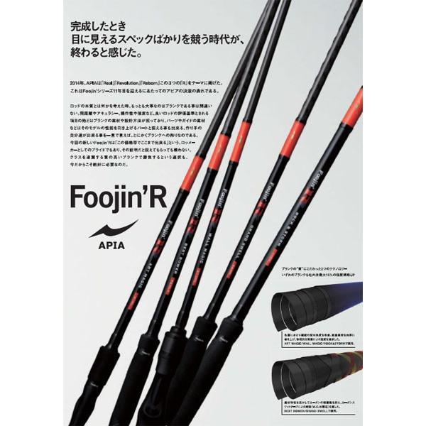 アピア(APIA) フージンR(Foojin R) 93ML ベストバウワー <お取り寄せ対応商品>【大型商品】