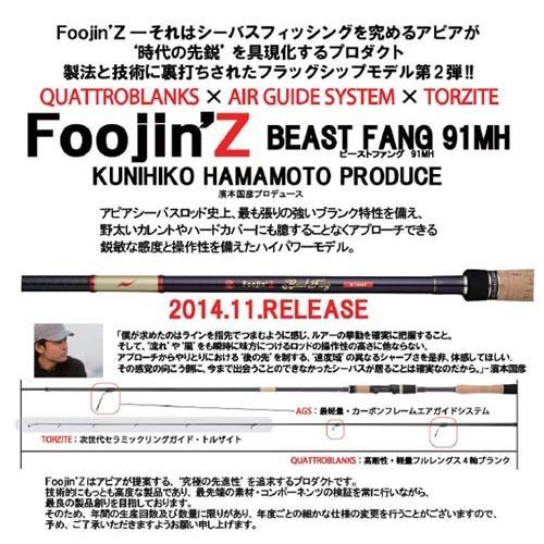アピア フージンZ ビーストファング 91MH【大型商品】