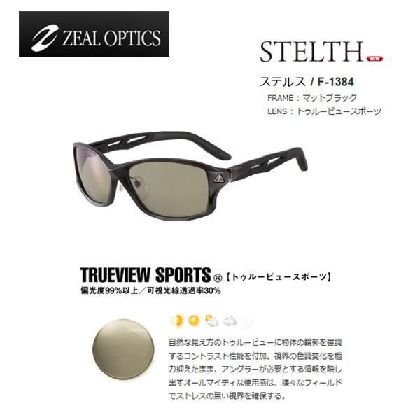 ジール ステルス F1384 ZEAL【送料無料!】