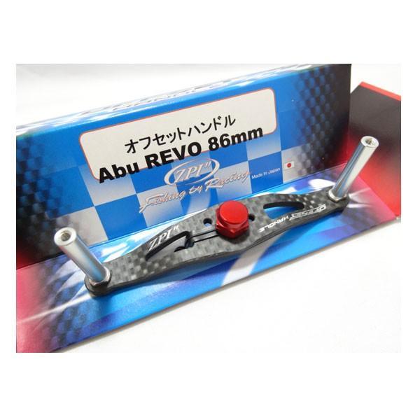 オフィスZPI オフセットカーボンハンドル 86mm アブ REVO用 OS86R-R【メール便NG】 OS86R-R【メール便NG】 OS86R-R【メール便NG】 643