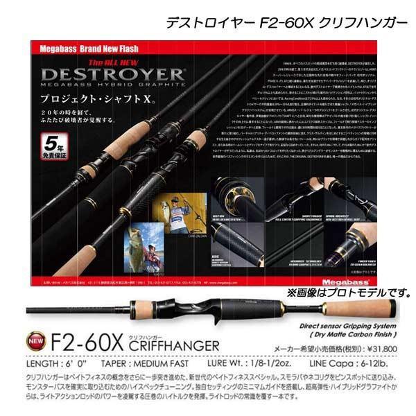 メガバス デストロイヤー F2-60X クリフハンガー Megabass DESTROYER CRIFFHANGER【大型商品】