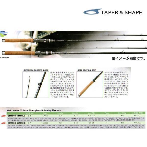 テーパー&シェイプ グラスウェイ マキモノX GMMXC-67MMHB TAPER&SHAPE 【大型商品】