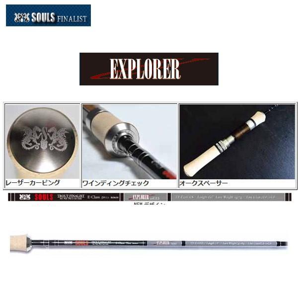 ソウルズ エクスプローラー TF-E56ULS-TZ SOULS 【大型商品 送料1080円】