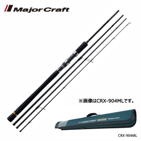 メジャークラフト クロステージ CRX-964M 【送料無料】【お取り寄せ商品】