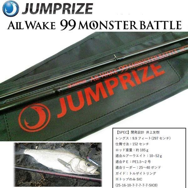ジャンプライズ オールウェイク99 モンスターバトル<送料込価格>