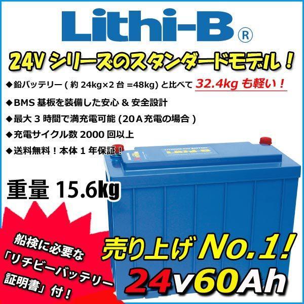 リチビー(Lithi-B) 24v バッテリー 60Ah (LifePO4 リチウムバッテリー) 【送料無料】