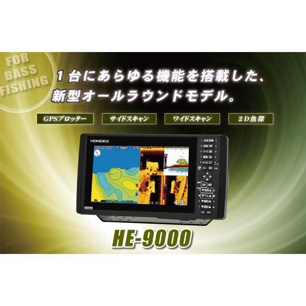 ホンデックス 9型ワイド液晶GPSプロッター魚探 HE-9000 TDレス仕様 振動子(スマートデューサTD802)付属なし 【送料無料】【お取り寄せ商品】