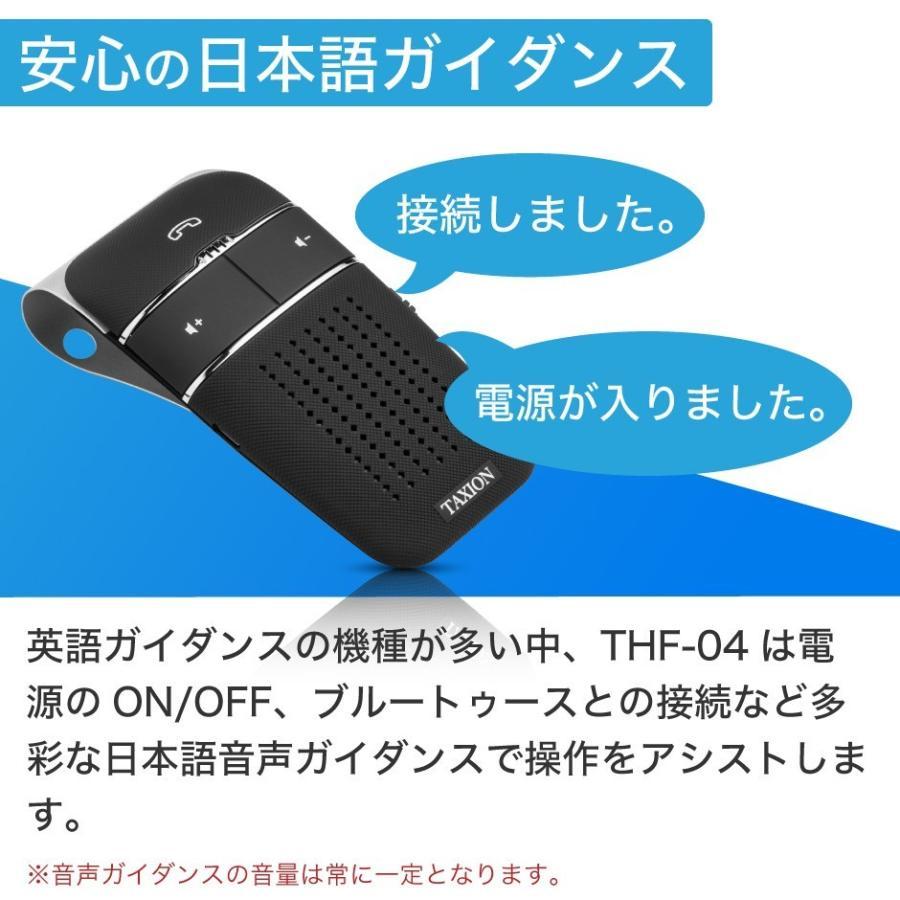 車載用 自動車用 ハンズフリー プロ仕様 通話 スピーカー フォン 車 スマホ bluetooth4.1 車載用品 車中泊 グッズ FMトランスミッター 併用可|protection|16