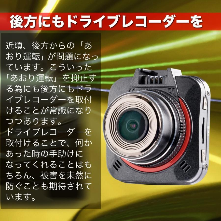 ドライブレコーダー 後方 リア用 前後 セット ほぼ 360度 カバー カメラ一体型  高画質 32GB SDカード付き フルHD TAXION TX-09Cα  車載カメラ 防犯カメラ|protection|02
