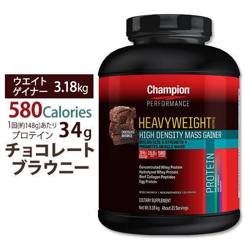 チャンピオン プロテイン ヘビーウェイトゲイナー580 チョコレート味 3.18kg|proteinusa