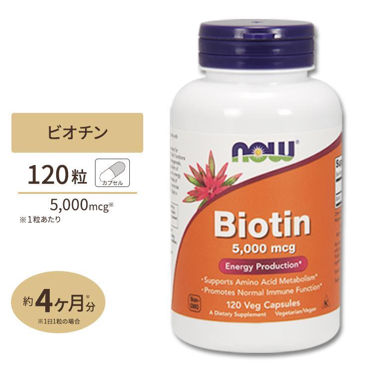 ビオチン ビタミンH 5000mcg 120粒 NOW Foods ナウフーズ|proteinusa