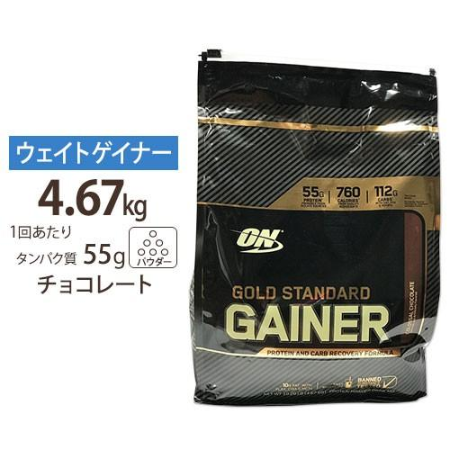 オプティマム ゴールドスタンダード ゲイナー プロテイン 4.67KG チョコレート オプチマム