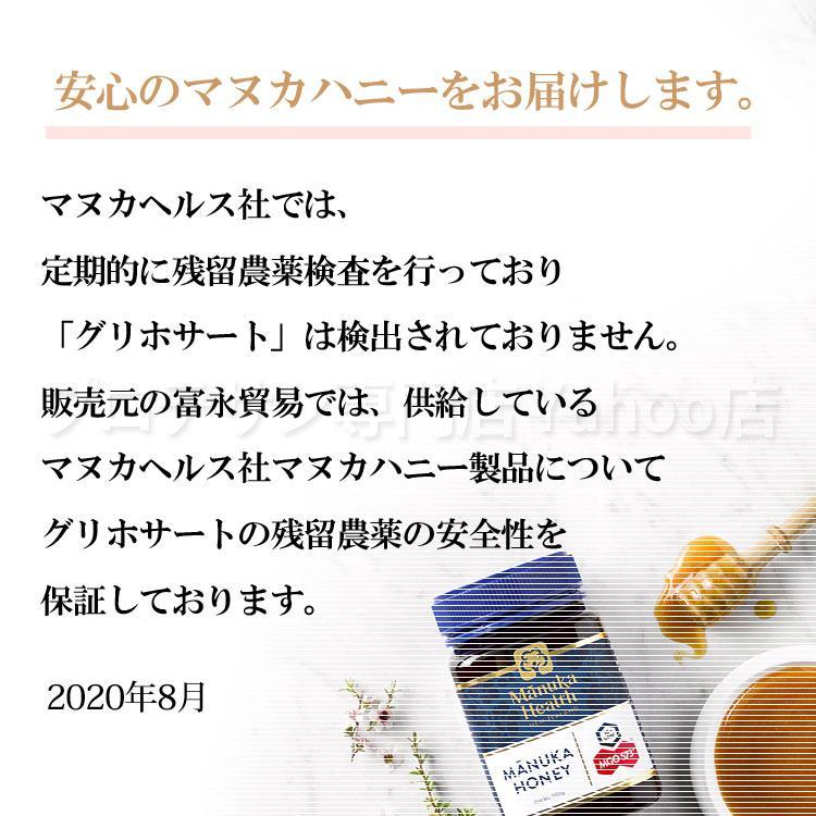 マヌカハニー MGO115+ UMF6+ 250g manukahealth マヌカハニー ニュージーランド産 マヌカ蜂蜜 manuka|protesun|10