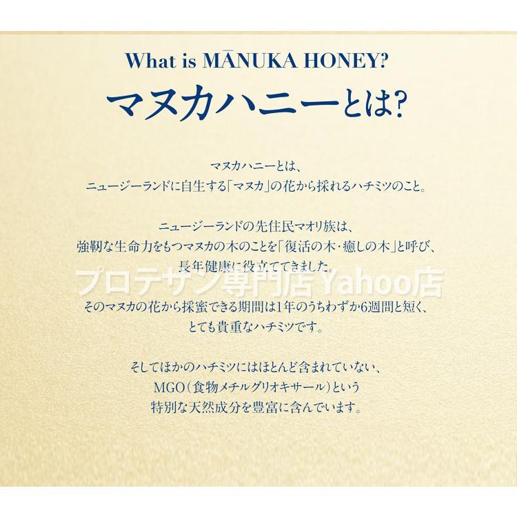マヌカハニー MGO115+ UMF6+ 250g manukahealth マヌカハニー ニュージーランド産 マヌカ蜂蜜 manuka|protesun|03