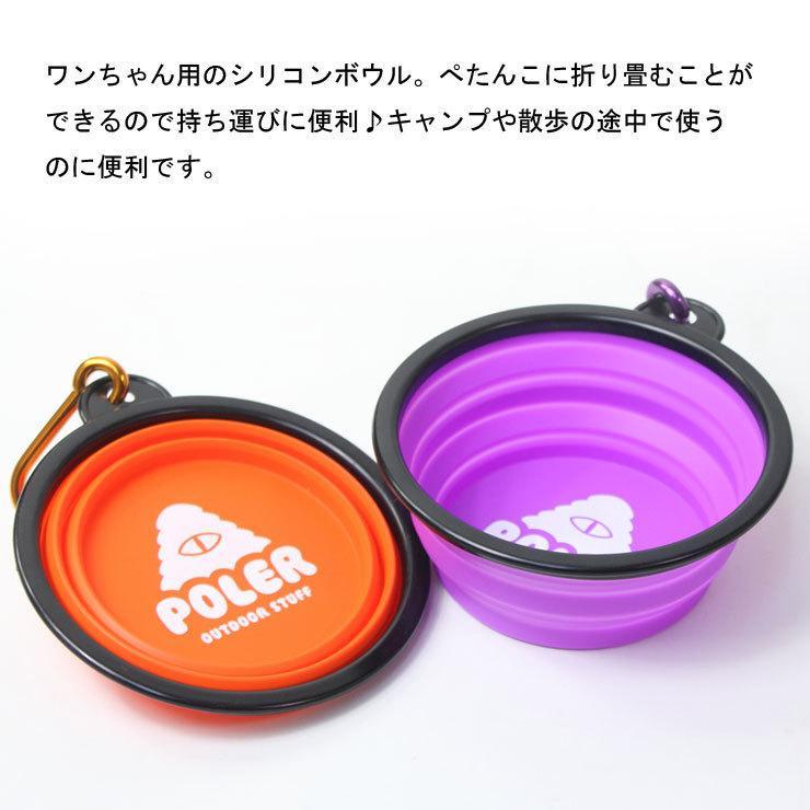アウトドアブランド ポーラー POLeR シリコンボール / 携帯ボウル フードボウル 水飲み 携帯 折り畳み カラビナ 持ち運び 水飲み ボウル 犬 protocol 02