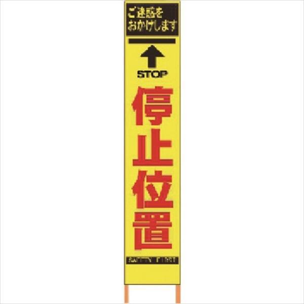 (代引き不可)仙台銘板 PXスリムカンバン 蛍光黄色高輝度HYS−04 停止位置 鉄枠付き(2362040)