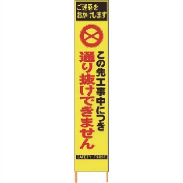 (代引き不可)仙台銘板 PXスリムカンバン蛍光黄色高輝度HYS−29この先通り抜けできません(2362290)