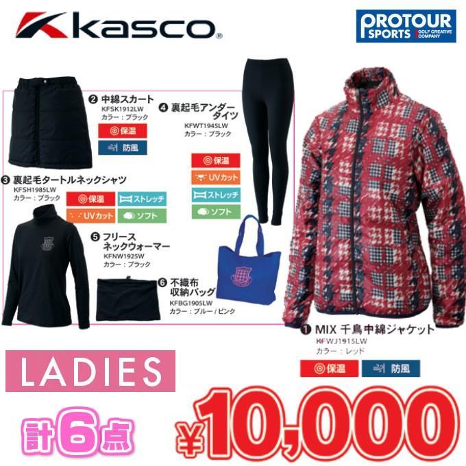 kasco キャスコ レディースウェア ウインターバッグ 福袋(2020)|protoursports