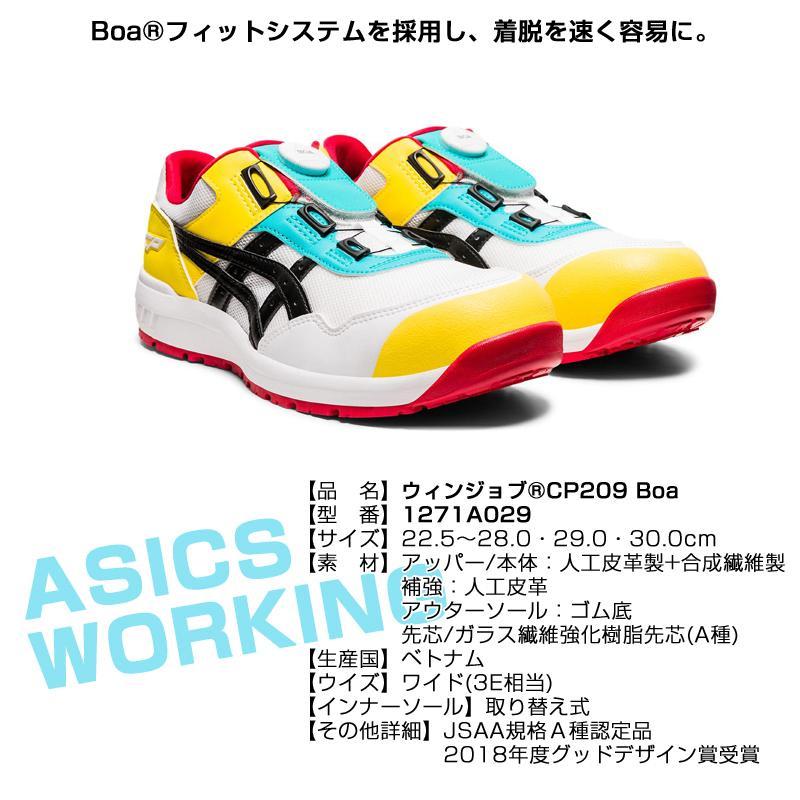 [即納]アシックス 安全靴 限定色 1271A029 asics ウィンジョブ CP209 Boa  新作 限定カラー(送料無料※一部地域を除く)|proues|02