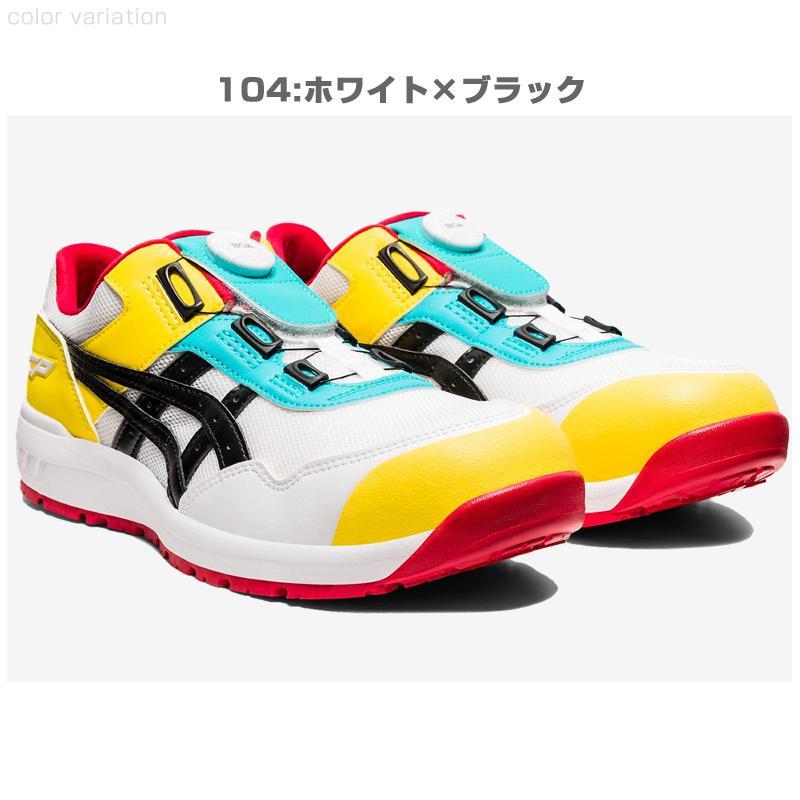 [即納]アシックス 安全靴 限定色 1271A029 asics ウィンジョブ CP209 Boa  新作 限定カラー(送料無料※一部地域を除く)|proues|03