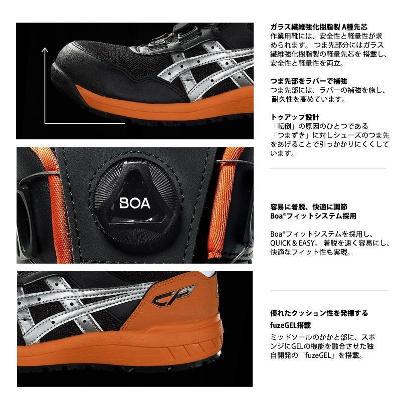 [即納]アシックス 安全靴 限定色 1271A029 asics ウィンジョブ CP209 Boa  新作 限定カラー(送料無料※一部地域を除く)|proues|05
