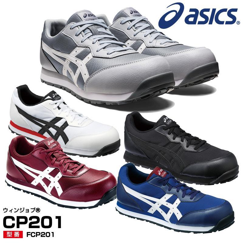 アシックス 安全靴  FCP201 asics ウィンジョブ CP201 メッシュ 新色 ひも(送料無料※一部地域を除く) メーカー在庫・お取り寄せ品 proues