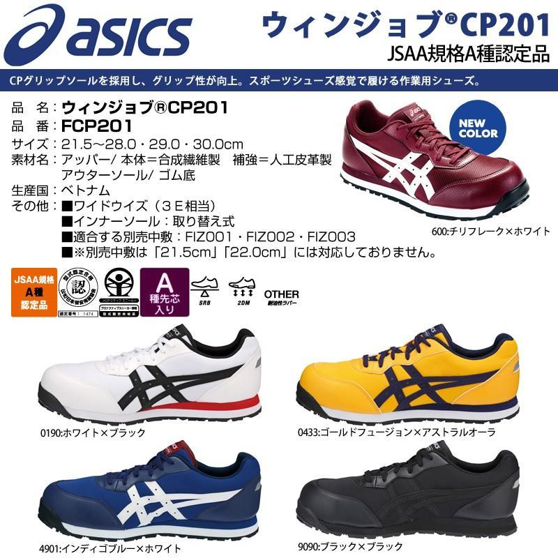 アシックス 安全靴  FCP201 asics ウィンジョブ CP201 メッシュ 新色 ひも(送料無料※一部地域を除く) メーカー在庫・お取り寄せ品 proues 02